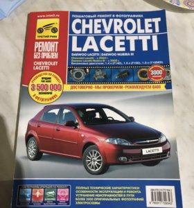 Книга Chevrolet lacetti