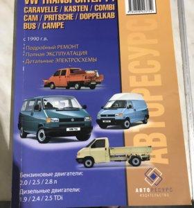 Книга VW transporter T4