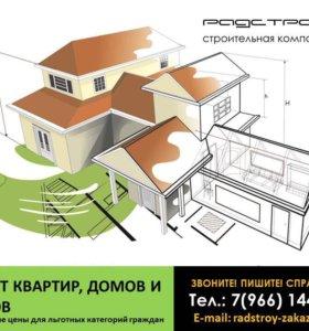 Услуги по ремонту недвижимости, строительство