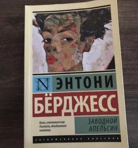 """Энтони Бёрджесс """"Заводной апельсин """"(книга )"""