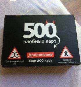 500 злобных карт дополнение