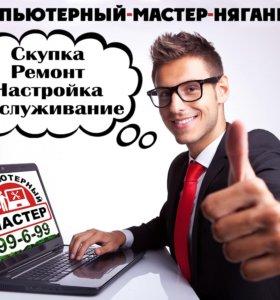 Компьютерный Мастер Нягани
