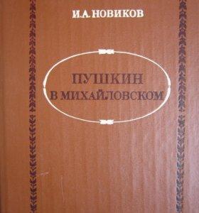 Книга - И.А. Новиков - Пушкин в Михайловском - 1982