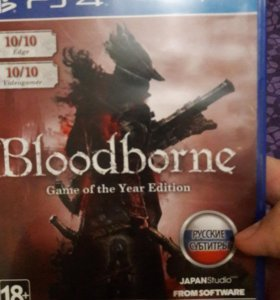 Продаю bloodborne goty