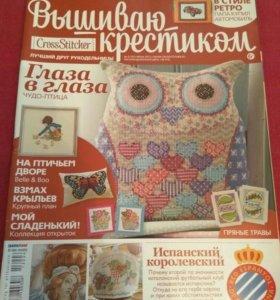 Журнал Вышиваю крестиком