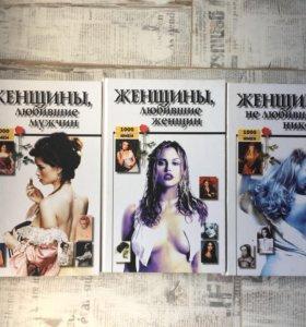 3 книги! женщины, любящие…