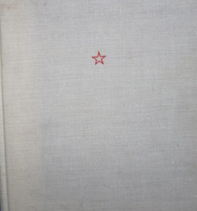Книга для детей - Д.А. Фурманов - Чапаев - 1961
