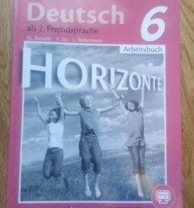 Рабочая тетрадь немецкий язык 6 класс Аверин