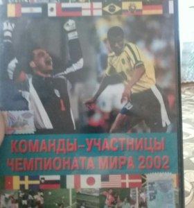 Чемпионат мира 2002