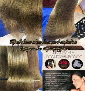 Полировка волос/Экранирование