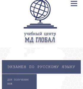 Тест по русскому языку для разрешения на работу
