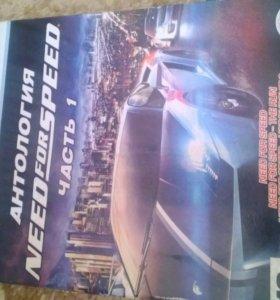 Need For Speed Антология часть первая