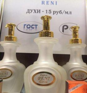 Наливная парфюмерия Reni( Рени) France. ГОСТ