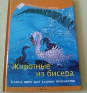 Книга для плетения бисером