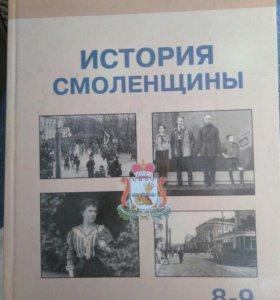 История Смоленщины