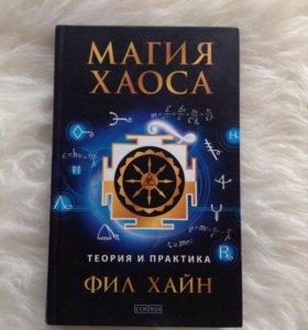 Книга магия хаоса