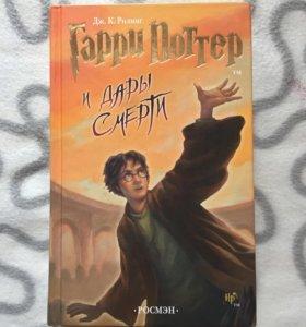 """Книга """"Гарри Поттер и дары Смерти"""""""