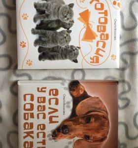"""Книги """"котовасия"""" и """"если у вас есть собака"""""""