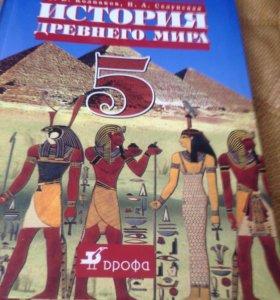 Учебник по Истории Древнего мира 5 кл