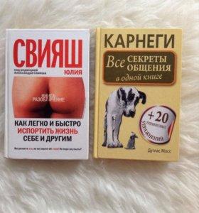 Две замечательных книги