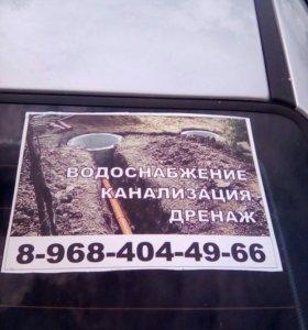 Водоснабжения, канализация,дренаж