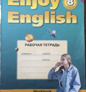 Рабочая тетрадь по английскому языку 8 класс