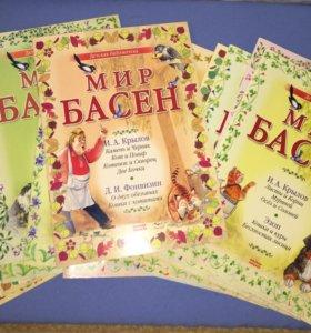 """Книги для детей """" Басни"""""""