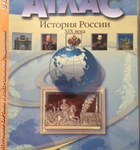 """Атлас """"История России XIX века"""""""