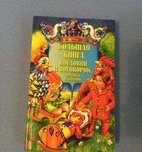 """Книга для детей """" пословицы, поговори, загадки"""""""