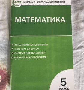 Математика 5класс. ФГОС. Контр.-измерит.материалы