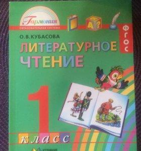 Русский учебник, букварь, чтение