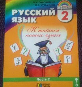 Русский учебник Соловейчик