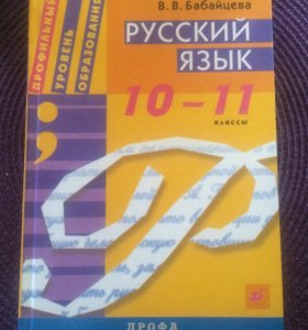 Русский учебник Бабайцевой