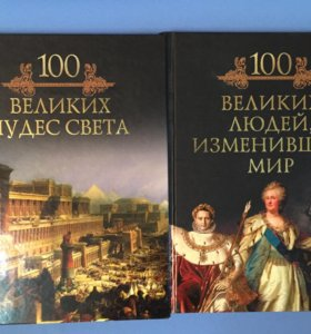 "Книги ""100 великих чудес света"", ""100 великих люде"
