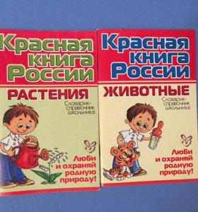 Красные книги