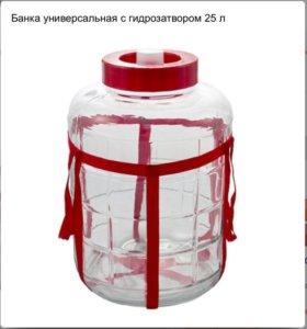 Банка универсальная с гидрозатвором 25л / бутыль
