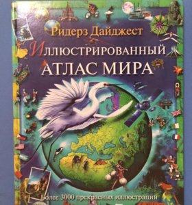 """Книга """" Иллюстрированный атлас мира"""""""