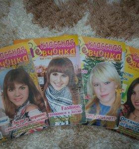 Журналы Классная девчонка