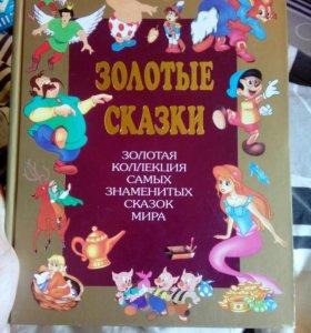 Книга для ребёнка .