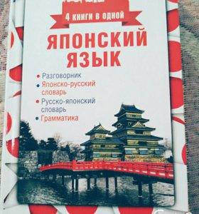 Универсальная книга для общения на японском языке