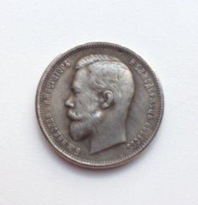 50 копеек 1898 г
