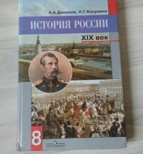 """Учебник """"История России"""" 8 класс"""