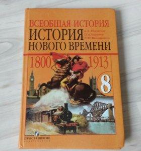 """8 класс Учебник """"Всеобщая история нового времени"""""""