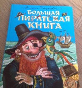Книга для ребёнка