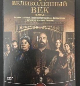 Великолепный Век сериал диски DVD