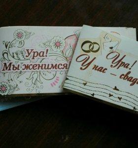 Пригласительные открытки