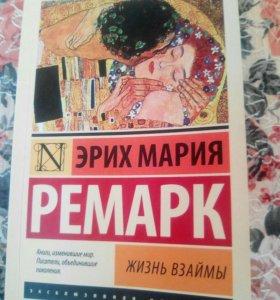 """Книга """"жизнь взаймы"""" Эрих Мария Ремарк"""