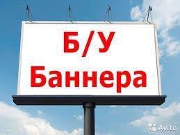 Баннер б/у 3x6