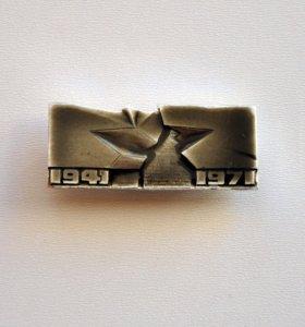 Значок «Брестская Крепость – Герой, 1941-1971»