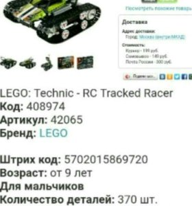 Лего 42065